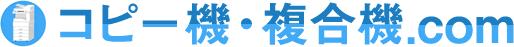 コピー機・複合機.com