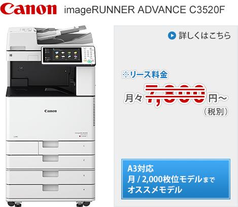 Canon imageRUNNER ADVANCE C3320