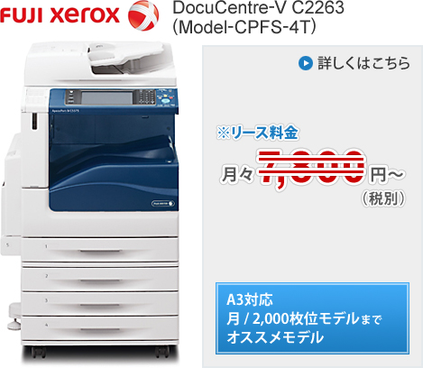 FUJI XEROX DocuCentre-V C2263(Model-CPFS-4T)