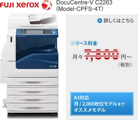 FUJI XEROX DocuCentre-V C2263(Model-CPFS-4T)